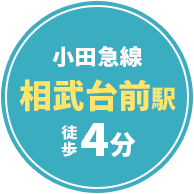 小田急線、相模大野駅、徒歩3分